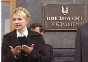 timoshenko-prezident